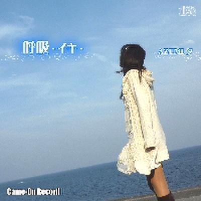 「呼吸-イキ-」/AZUMI 夕(CD)