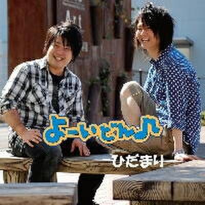 「よーいどん♪」/ひだまり(CD)