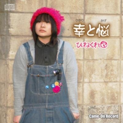 「幸と悩」/ひねくれ(マ)(CD)