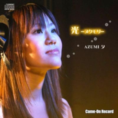 「光-ヌクモリ-」/AZUMI 夕(CD)