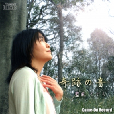 「奇跡の音」/藍風くじら(CD)