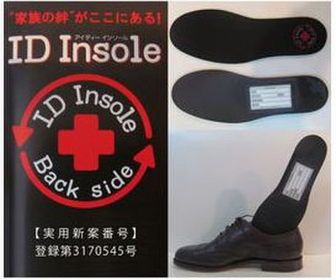 ID Insole