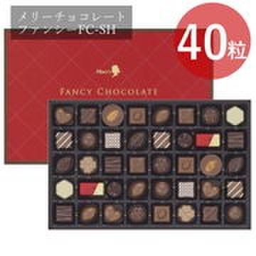 メリーチョコレート ファンシー チョコレート FC-SH(40粒)