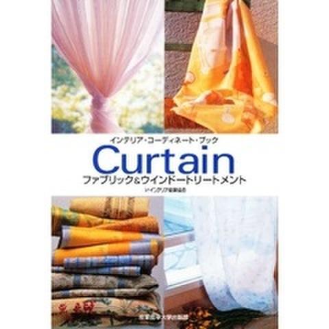 Curtainファブリック&ウインドウトリートメント