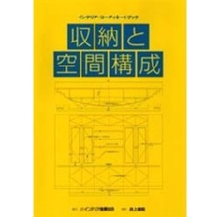 収納と空間構成 /インテリア産業協会