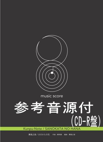 さのかたの花(楽譜)+参考音源(CD-R盤)