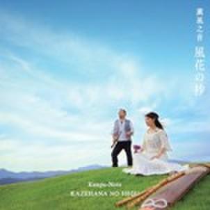 薫風之音2ndCD「風花の抄」