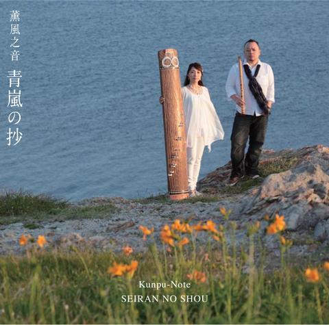 薫風之音3rdCD「青嵐の抄」
