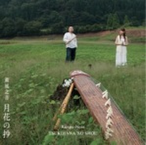 薫風之音1stCD「月花の抄」