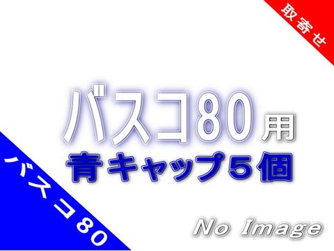 バスコ80用青キャップ5個set