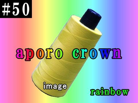 50/3000mアポロクラウン(レインボー)