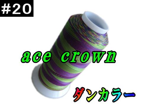 20/2000mエースクラウン ダンカラー