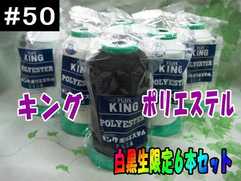 50/3000mキングポリエステル 6本set