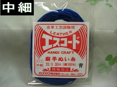 20/3中細30mエスコード(麻手縫い糸)