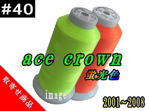 40/2000mエースクラウン(蛍光色)