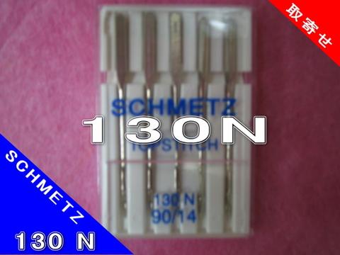 シュメッツミシン針 130N