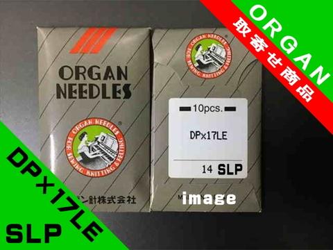 オルガン針DP×17LE(SLP)