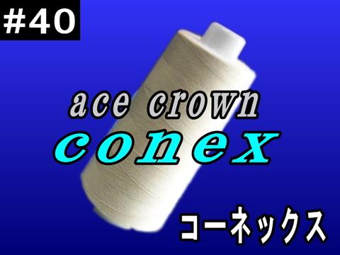 40/2000m エースクラウン コーネックス