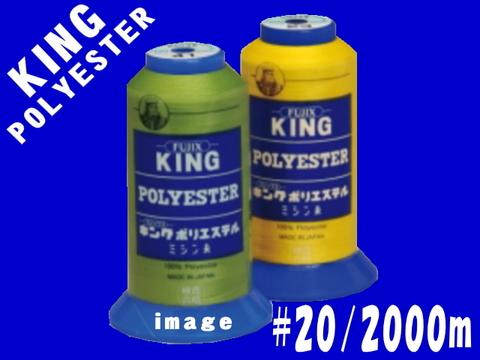 20/2000mキングポリエステル(白生黒)
