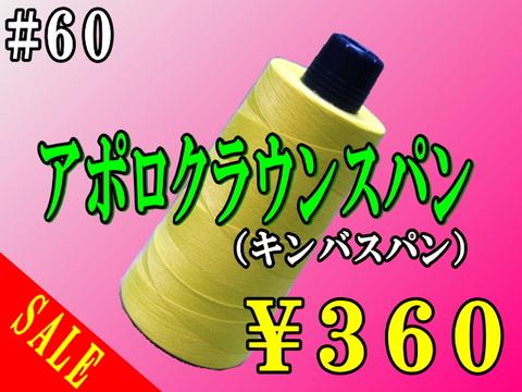 60/3000mアポロクラウンスパン