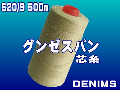 S20/500mグンゼスパン芯糸(デニム)