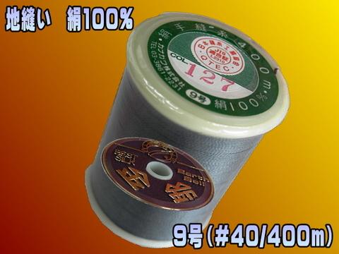 金鈴 絹(地縫)40/400m