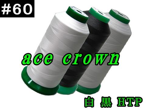 60/5000mエースクラウン(白黒HTP)