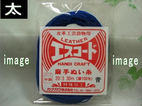 16/5太25mエスコード(麻手縫い糸)