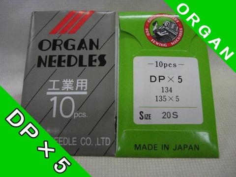 オルガン針DP×5