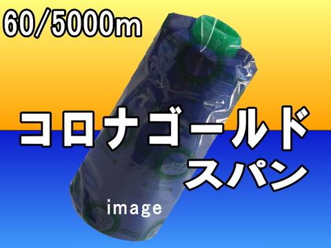 60/5000mコロナゴールドスパン