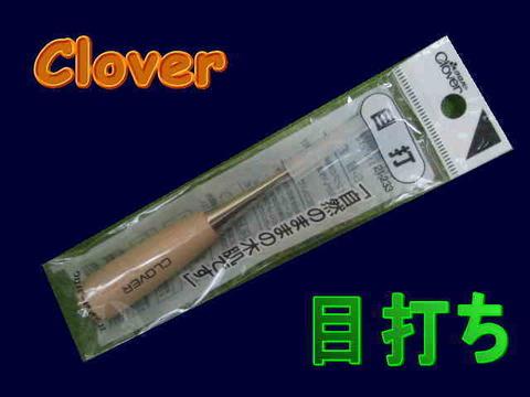 クロバーS-目打ち21-233