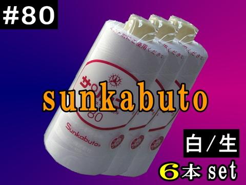 80/5000mサンカブトスパン白生6本set