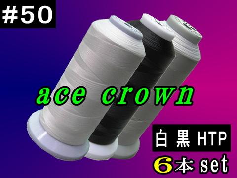 50/3000mエースクラウン6本set