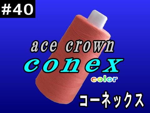 40/2000m エースクラウン コーネックス(色)
