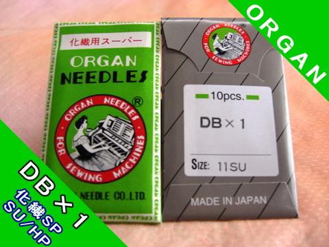 オルガン針 DB×1(化繊/SU/HP)