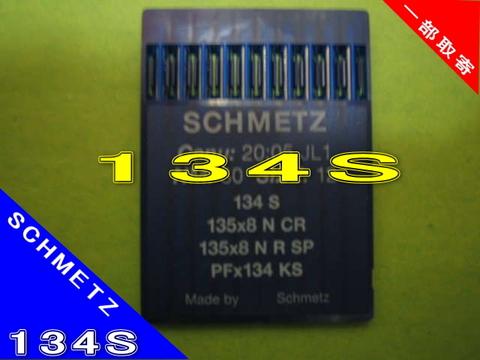 シュメッツミシン針 134S