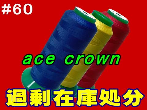60/3000mエースクラウン(処分)