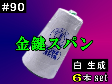 90/10000m金鍵スパン白/生6本set