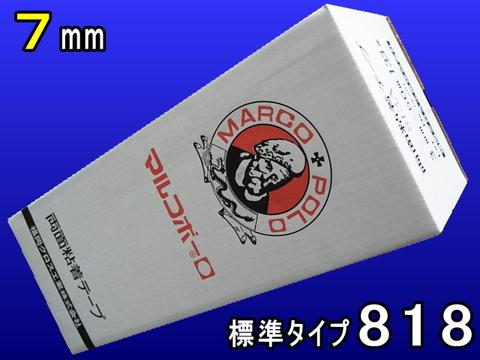 マルコ両面テープ818標準(7㎜)1箱