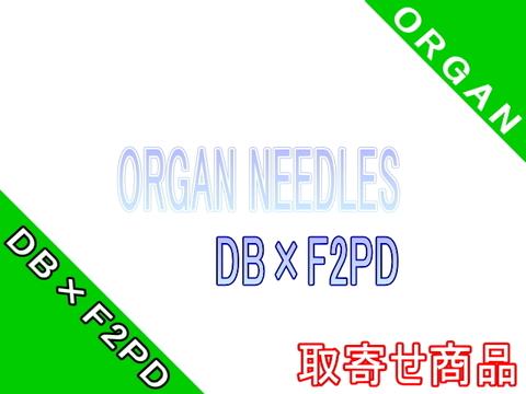 オルガン針 DB×F2PD