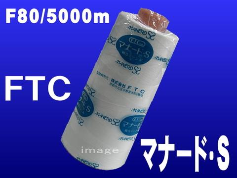 F80/5000mマナードS(白黒生)