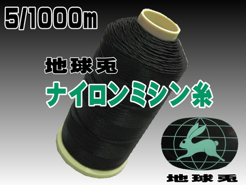 5/1000m地球兎ナイロンミシン糸