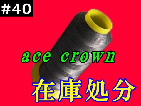 【在庫処分】40/2000mエースクラウン