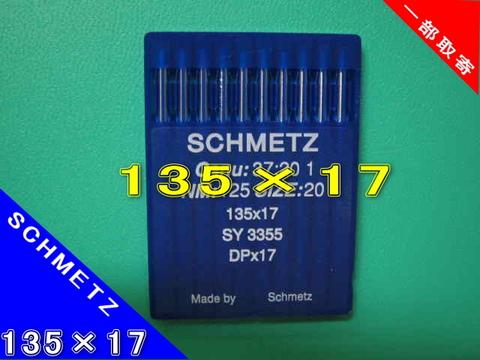 シュメッツミシン針 135×17