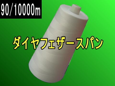 90/10000mダイヤフェザースパン