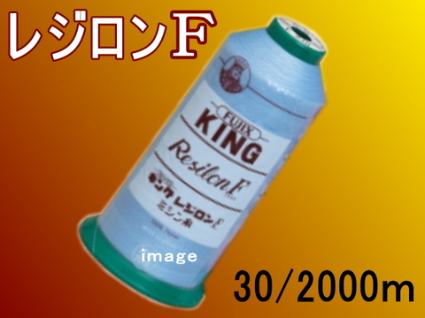 30/2000mキングレジロンF