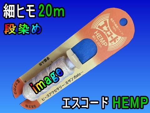 エスコードHEMP細ヒモ20m段染