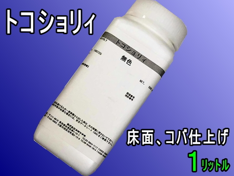 トコショリィ1L(コバや床面の仕上げ剤)