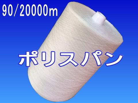 90/20000m キングスパン<旧ポリスパン>(白黒生)