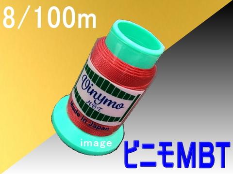 8/100mビニモMBT(金銀)